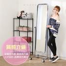 家美 台灣製金屬質感移動式角度可調整立鏡/穿衣鏡/鏡子