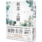 祈念之樹(日本、台灣、香港、韓國同步出版,東野圭吾全新代表作)