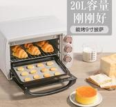 電烤箱  烤箱家用 迷你電烤箱多功能全自動小型烘焙ATF  英賽爾3C
