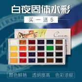 固體水彩 俄羅斯白夜固體水彩16色藝術家36色固體水彩顏料24色學生水彩顏料 夢藝家
