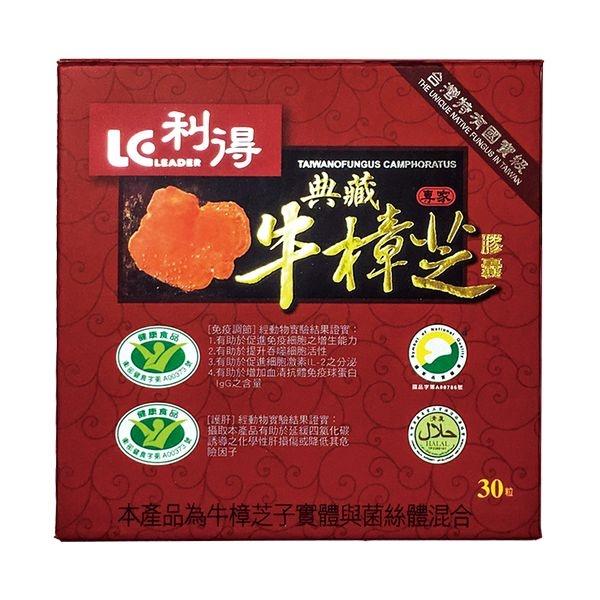 牛樟雙健王-典藏牛樟芝膠囊(30粒)