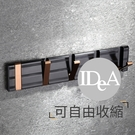IDEA 隱藏式掛勾 掛鉤 居家 辦公 廚房 懸掛 黏貼 壁掛 強力 多功能掛勾 可收掛勾 太空鋁