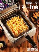 油炸鍋商用電炸爐煤氣炸串機炸薯條燃氣單缸雙缸油鍋子油條機igo  格蘭小舖