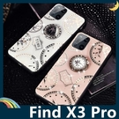 OPPO Find X3/X3 Pro 時光玻璃保護套 電鍍鑲鑽 潮牌TIME 水鑽 指環支架 全包款 手機套 手機殼 歐珀
