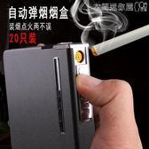 煙盒香鋁合金煙盒打火機一體20支裝便攜自動彈煙USB充電防風個性 衣間迷你屋