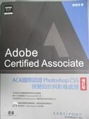 【書寶二手書T1/電腦_JGG】ACA國際認證-Photoshop CS5視覺設計與影像處理(增訂版)_陳達得