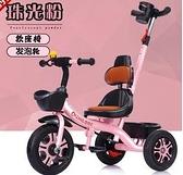 兒童三輪車 三輪車腳踏車1-3-5歲童車輕便嬰兒手推車子小孩自行車2歲單車【快速出貨八折搶購】