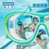 潛水鏡 迪卡儂游泳眼鏡女高清防霧裝備男大框防水泳鏡兒童潛水裝備 玩趣3C