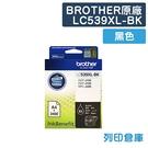 原廠墨水匣 BROTHER 黑色 高容量 LC539XL-BK / LC539XLBK /適用 Brother MFC J200/DCP J100/J105