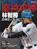 (二手書)堅持求勝:林智勝的棒球人生