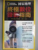【書寶二手書T1/攝影_JMZ】終極數位錄影指南_理查.奧森聶斯