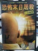 挖寶二手片-Y24-046-正版DVD-電影【恐怖末日屠殺】-強尼麥斯納 強霍達斯