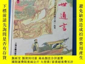 二手書博民逛書店罕見《警世通言》Y202668 馮夢龍 上海古籍出版社 出版19