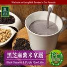 歐可 控糖系列 真奶茶 黑芝麻紫米拿鐵(8入/盒)