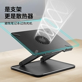 筆記本散熱支架USB桌面電腦托架懸空可調節升降增高折疊散熱器 初色家居館