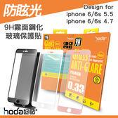 贈背貼 HODA iphone 6 / 6s 4.7 plus 防眩光 霧面 9H 鋼化 2.5D 滿版 玻璃貼 保護貼