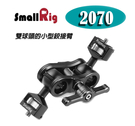 【EC數位】SmallRig 2070 提籠單眼相機監視器支架 橫桿 支架 關節 雙球頭 延伸桿 怪手 支臂