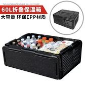 戶外摺疊保溫箱野餐燒烤60L大容量收納箱食品恒溫箱車載冰箱出口 【端午節特惠】