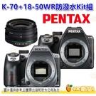 送1000元禮券 分期零利率 Pentax K-70 + 18-50mm KIT單鏡組 防潑水單眼 公司貨 K70 18-50