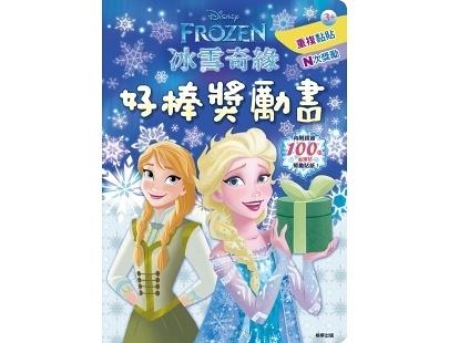 冰雪奇緣 好棒獎勵書 RD010M 根華 (購潮8) FROZEN 安娜 艾莎 雪寶