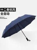 折傘全自動大號雨傘男學生女折疊晴雨兩用防曬防太陽傘促銷好物