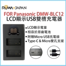 ROWA 樂華 FOR PANASONIC DMW-BLC12 BLC12 LCD顯示 Micro USB / Type-C USB 雙槽充電器