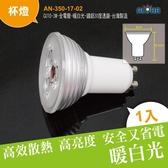 LED杯燈 櫥櫃燈 (AN-350-17-02)GU10-3W-全電壓-白光-鑄鋁30度透鏡-30台灣製造