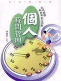 (二手書)個人時間管理—如何做個有效率的
