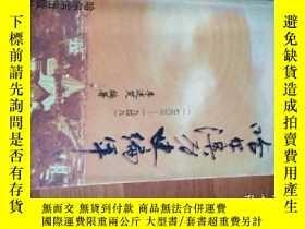 二手書博民逛書店罕見哈爾濱歷史編年(一七六三一一一九四九)作者簽名本Y26972