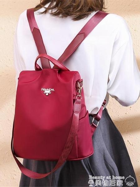 皮革後背包 2021新款牛津布後背包女韓版防盜背包百搭側背兩用女包學生書包潮 美物