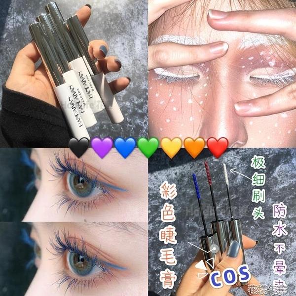 假睫毛 彩色睫毛膏cosplay白色紫色黃色綠色藍色紅色極細睫毛染眉膏 快速出貨