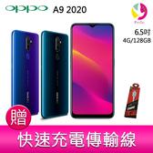 分期0利率 OPPO A9 2020  4G/128G 6.5吋 超廣角四鏡頭智慧型手機  贈『快速充電傳輸線*1』