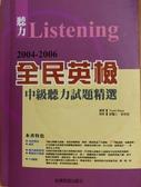 (二手書)2004-2006全民英檢中級聽力試題精選