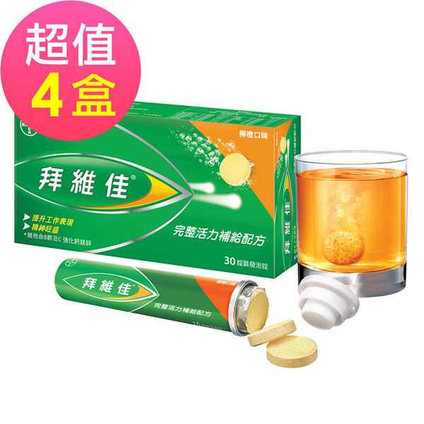 拜維佳 水溶性維他命發泡錠B群+C-柳橙口味x4盒(30錠/瓶)