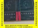 二手書博民逛書店罕見毛澤東大智謀上下冊Y203582 柴宇球 文化藝術出版社 出版1994
