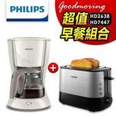 超值組【飛利浦 PHILIPS】滴漏式咖啡機 HD7447+加寬厚片烤吐司機HD2638