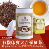 【德國農莊 B&G Tea Bar】有機印度大吉嶺紅茶-重口味 中瓶 (M) (90g)