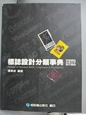 【書寶二手書T5/設計_EX4】標誌設計分類事典_原價790_潘東波