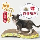 貓抓板 貓咪玩具 寵物用品 瓦楞耐磨多功能貓爪盤 貓抓版