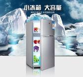 迷你小冰箱小型BC-118L138L158升三門雙單門家用冷藏車載冰箱 名購居家 igo 220v