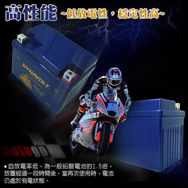【DYNAVOLT 藍騎士】MG4B-BS 機車電瓶 機車電池 (洽詢:機車 7 號電池.電池機車.)