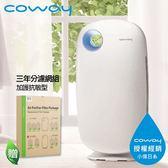 【主機+濾網優惠組】Coway AP-1009CH 加護抗敏型空氣清淨機 (10-14坪) 加贈三年份濾網組合購(市值$3080)