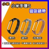 小米手環5米蘭磁吸錶帶 小米5 金屬腕帶 金屬錶帶 腕帶 錶帶 米蘭斯錶帶 米蘭磁吸錶帶 小米手環5