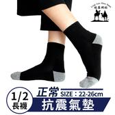 雙色1/2氣墊運動襪 襪子 毛巾底運動襪 棉襪 襪子 腳裸襪 除臭襪 【綾羅綢緞】