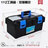 上匠塑料工具箱 多功能家用五金電工維修工具盒 加強型車載收納箱CY『小淇嚴選』