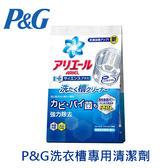 日本 P&G ARIEL 洗 衣槽清潔劑 250g 抗菌力達99.9% 可清除霉漬及害菌