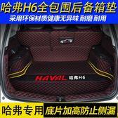 (交換禮物)哈弗H6后備箱墊2018款全新哈佛h6運動m6版后備箱墊子全包圍紅藍標