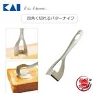【日本製】【貝印】KaiHouse Select 奶油刀 FA5162 SD-1533 - 日本製 熱銷