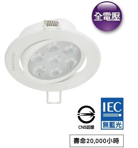 【燈王的店】 飛利浦 明皓 LED9W投射燈 崁燈 全電壓(崁入孔95mm) 暖白光 ☆ RS023B-9W/4000K(24度/36度)