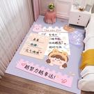 ins家用客廳書房臥室床邊地毯可愛少女心公主房間滿鋪地墊可裁剪 樂活生活館